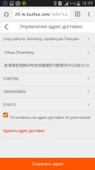 Screenshot_2015-09-25-18-55-21.png