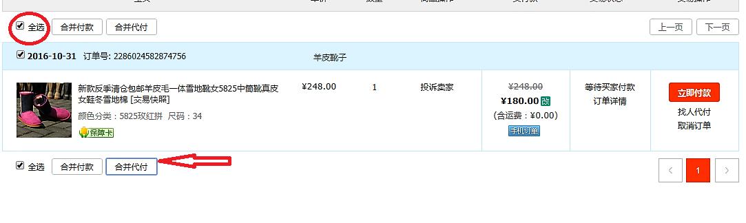 Оплата заказов.png