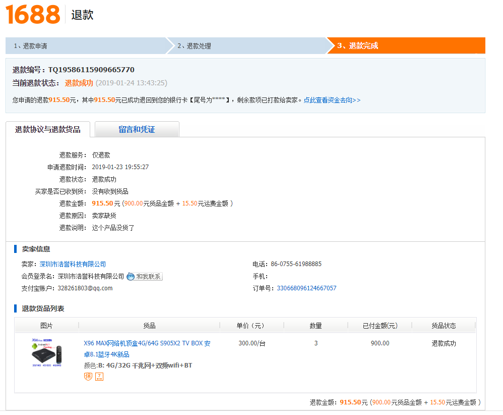 joxi-screenshot-1548526816031.png