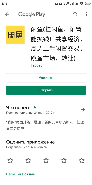 Screenshot_2019-12-04-08-16-49-678_com.android.vending.jpg